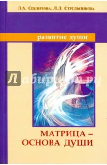 Матрица - основа души - Секлитова, Стрельникова