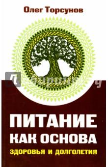 Купить Олег Торсунов: Питание как основа здоровья и долголетия ISBN: 978-5-00053-768-8