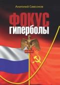 Анатолий Самсонов: Фокус гиперболы