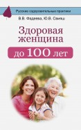 Фадеева, Свияш: Здоровая женщина до 100 лет
