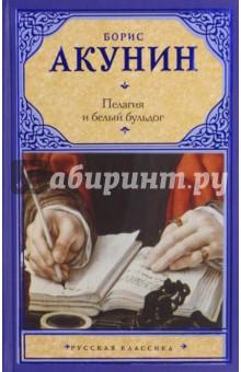 Купить Пелагия и белый бульдог ISBN: 978-5-17-063702-7