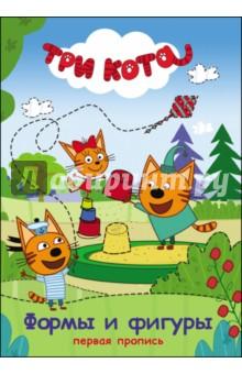 Купить Три кота. Первая пропись. Формы и фигуры ISBN: 978-5-378-27117-7