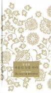 Чонхи Мун: Вслед за ветром. Сборник стихотворений. На корейском и русском языках