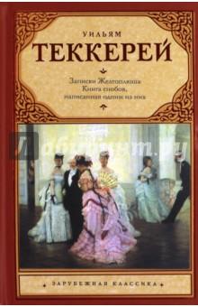 Купить Уильям Теккерей: Из записок Желтоплюша. Книга снобов, написанная одним из них ISBN: 978-5-17-071247-2