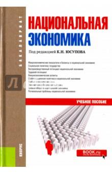 Купить Национальная экономика (для бакалавров) ISBN: 978-5-406-05712-4