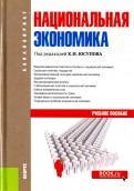 Юсупов, Янгиров, Ахунов - Национальная экономика (для бакалавров) обложка книги