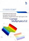 Коваленко, Узденова, Уртенов: Математическое моделирование физикохимических процессов в среде Comsol Multiphysics 5.2