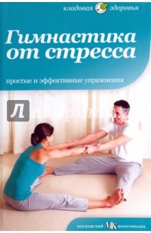 Гимнастика от стресса. Простые и эффективные упражнения - Анна Селби