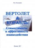 Валентин Туголуков: Вертолет & Корабль. Совместимость и эффективность взаимодействия