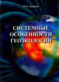 Михаил Андреев: Системные особенности геоэкологии