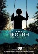 Юхан Теорин: Санкта-Психо