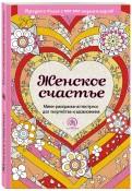 Женское счастье. Мини-раскраска-антистресс для творчества и вдохновения обложка книги