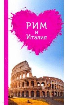 Купить Рим и Италия для романтиков ISBN: 978-5-699-97895-3