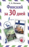 Сергей Матвеев: Финский за 30 дней