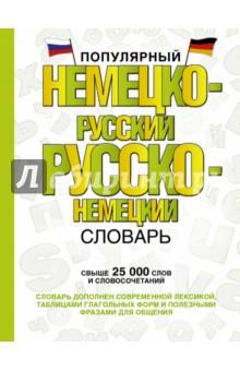 Купить Популярный немецко-русский русско-немецкий словарь ISBN: 978-5-17-103939-4