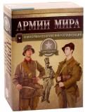 Джоуэтт, Генри, Брэйли: Армии мира. Униформа. Вооружение. Организация. Комплект из 6ти книг
