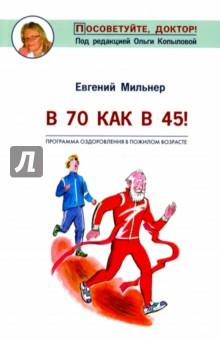 Купить В 70 как в 45! ISBN: 978-5-85407-145-1