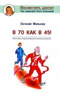 Евгений Мильнер: В 70 как в 45!