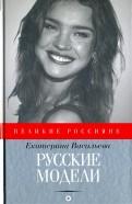 Екатерина Васильева: Русские модели