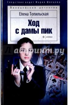 Купить Елена Топильская: Ход с дамы пик ISBN: 978-5-367-04136-1