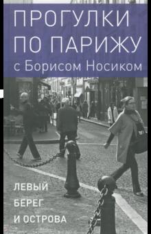 Борис Носик: Прогулки по Парижу. В двух книгах. Книга I. Левый берег и острова