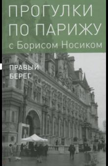 Борис Носик: Прогулки по Парижу. В двух книгах. Книга II. Правый берег
