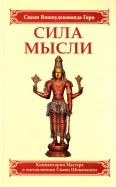 Вишнудевананда Свами: Сила мысли. Сборник устных комментариев Мастера к наставлениям Свами Шивананды