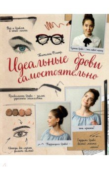 Идеальные брови самостоятельно - Татьяна Фишер