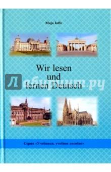 Wir lesen und lernen Deutsch - Майя Иоффе