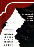 Бердичевская, Климова: Немецкий язык через театр. Deutsch lernen durch Theaterspiel