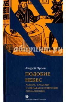 Подобие небес: Азазель, Сатанаил и Левиафан в иудейской апокалиптике - Андрей Орлов