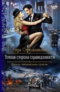 Кира Стрельникова: Темная сторона справедливости