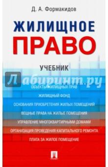 Жилищное право. Учебник - Дмитрий Формакидов