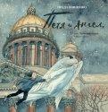 Петя и Ангел, или Чудесный полёт сквозь время обложка книги