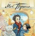 Мой Пушкин, или Приключения Пети и кота учёного обложка книги