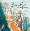 Волшебный калейдоскоп, или Удивительное путешествие Пети в страну Историю обложка книги