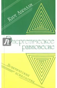 Купить Курт Абрахам: Энергетическое равновесие. Практическая психология ISBN: 978-5-413-01320-5