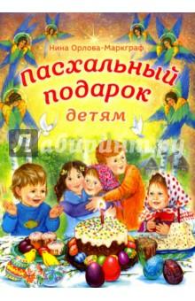 Пасхальный подарок детям