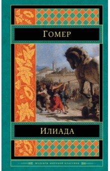 Купить Гомер: Илиада ISBN: 978-5-699-96496-3