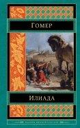 Гомер - Илиада обложка книги