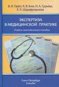 Орел, Ким, Гурьева: Экспертиза в медицинской практике