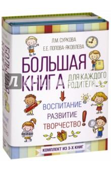 Большая книга для каждого родителя. Комплект из 3-х книг - Бартелл, Суркова, Попова-Яковлева