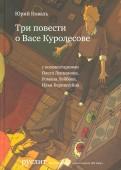 Юрий Коваль - Три повести о Васе Куролесове обложка книги