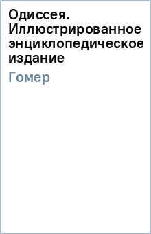 Одиссея. Иллюстрированное энциклопедическое издание - Гомер