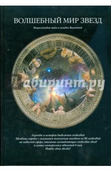 Волшебный мир звезд - Светлана Дубкова
