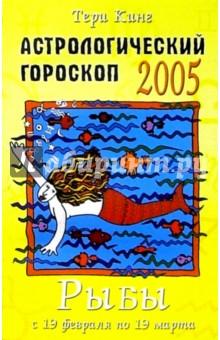 Астрологический гороскоп на 2005 год. Рыбы. 19 февраля - 19 марта - Тери Кинг