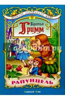 Рапунцель: Сказка - Гримм Якоб и Вильгельм