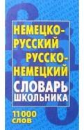 Немецкорусский, руссконемецкий словарь школьника