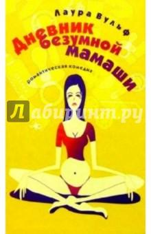 Дневник безумной мамаши: Роман - Лаура Вульф