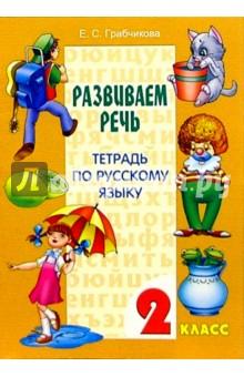 Развиваем речь. Тетрадь по русскому языку. 2 класс - Елена Грабчикова